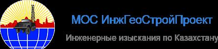 МОС ИнжГеоСтройПроект - Инженерные изыскания по Казахстану